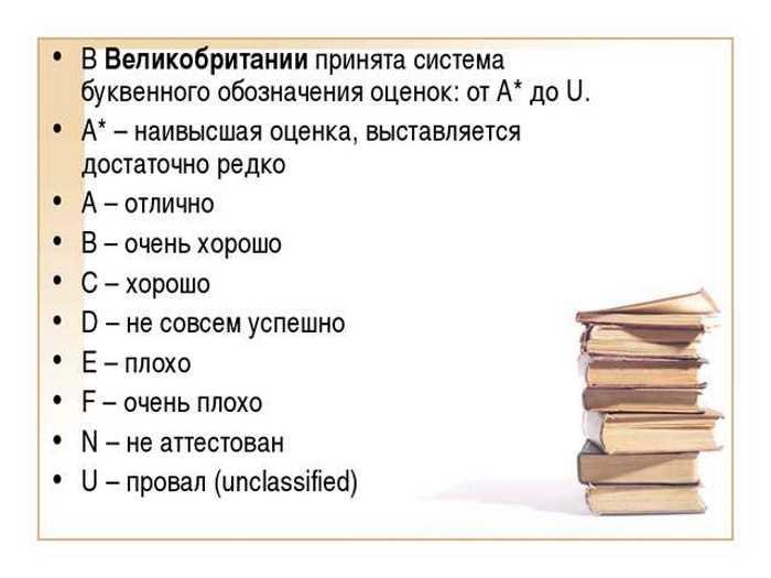 Otsenki v Velikobritanii - Американская система оценок в школах и ВУЗах