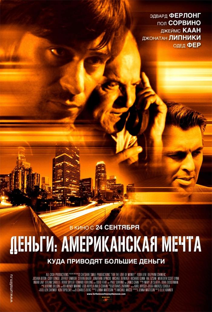Film Amerikanskaya mechta - Что такое Американская мечта?