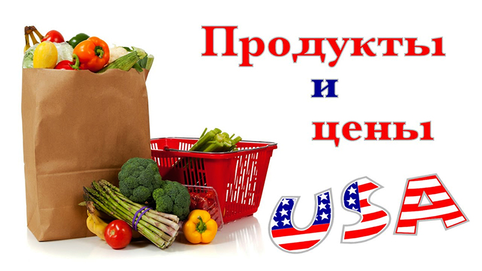 TSeny na produkty v SSHA - Цены на продукты питания в Америке