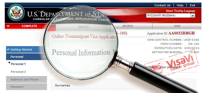 Dopolnitelnye svedeniya - Анкета на визу в США