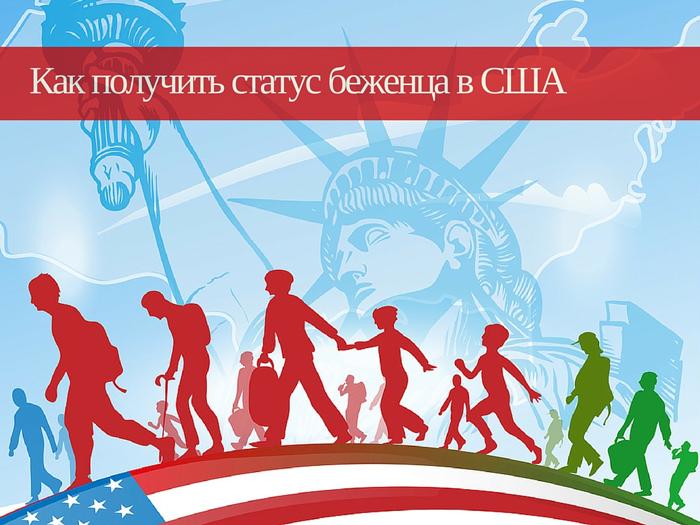 Status bezhentsa - Иммиграционная виза в США